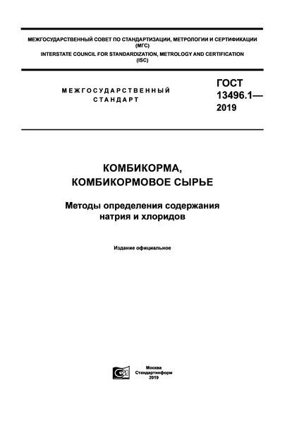 ГОСТ 13496.1-2019 Комбикорма, комбикормовое сырье. Методы определения содержания натрия и хлоридов