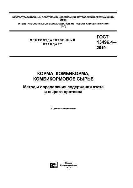 ГОСТ 13496.4-2019 Корма, комбикорма, комбикормовое сырье. Методы определения содержания азота и сырого протеина