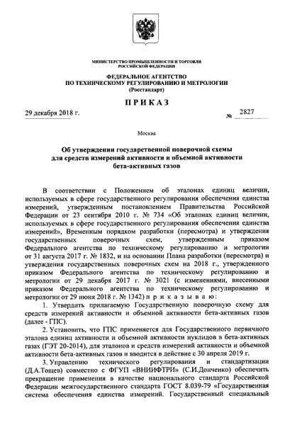 Приказ 2827 Об утверждении государственной поверочной схемы для средств измерений активности и объемной активности бета-активных газов (ФГУП