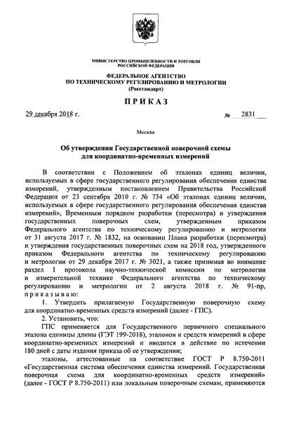 Приказ 2831 Об утверждении государственной поверочной схемы для координатно-временных средств измерений