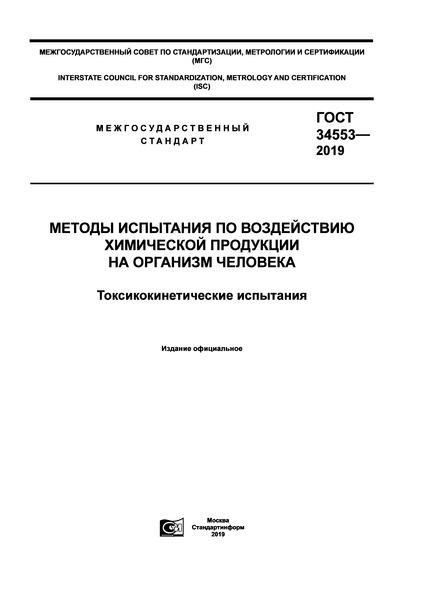 ГОСТ 34553-2019 Методы испытания по воздействию химической продукции на организм человека. Токсикокинетические испытания