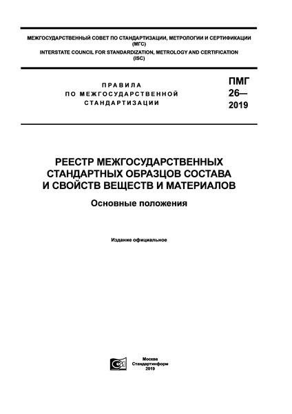 ПМГ 26-2019 Реестр межгосударственных стандартных образцов состава и свойств веществ и материалов. Основные положения
