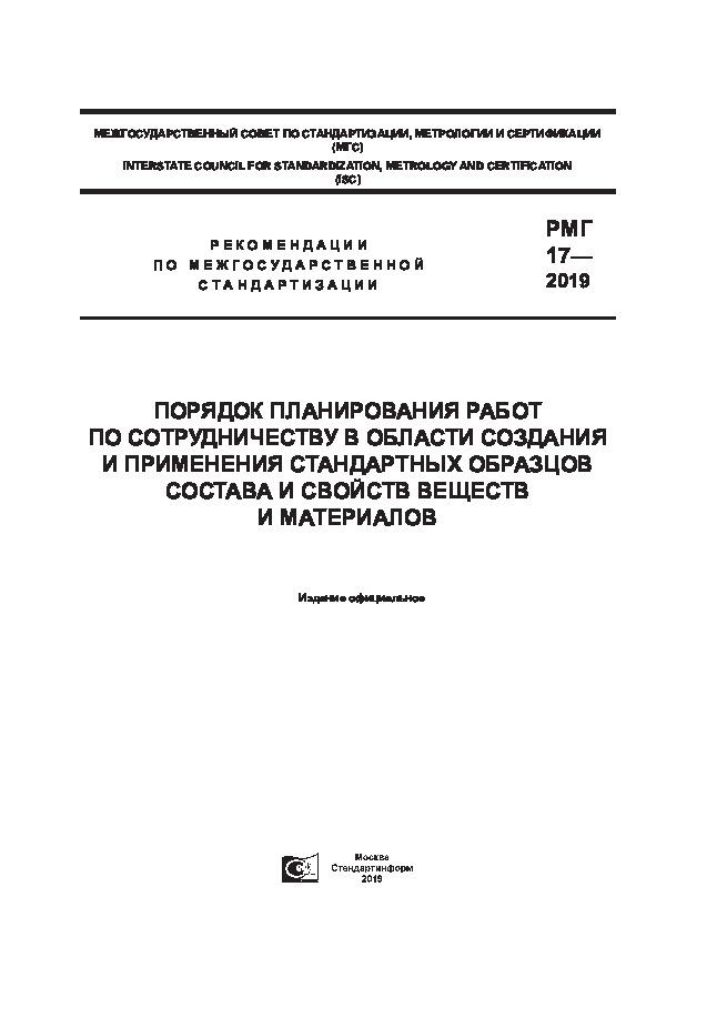 РМГ 17-2019 Порядок планирования работ по сотрудничеству в области создания и применения стандартных образцов состава и свойств веществ и материалов