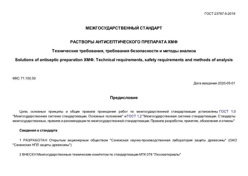 ГОСТ 23787.9-2019 Растворы антисептического препарата ХМФ. Технические требования, требования безопасности и методы анализа