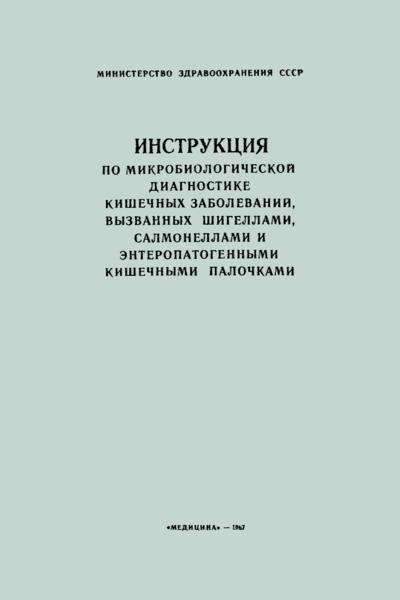 Инструкция 629-66 Инструкция по микробиологической диагностике кишечных заболеваний, вызванных шигеллами, салмонеллами и энтеропатогенными кишечными палочками