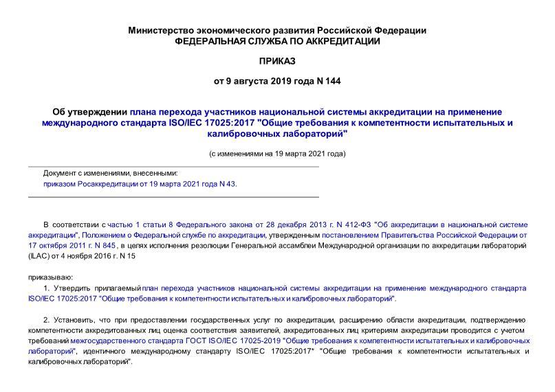 План перехода участников национальной системы аккредитации на применение международного стандарта ISO/IEC 17025:2017