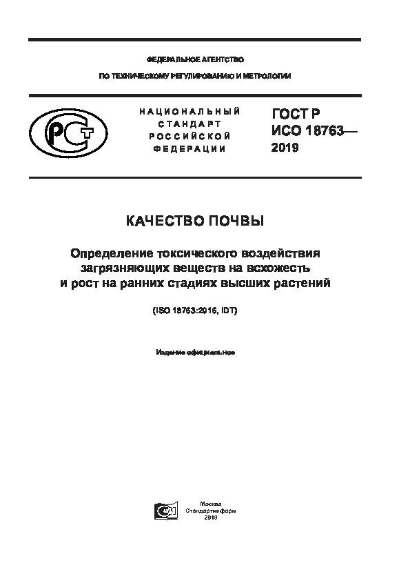 ГОСТ Р ИСО 18763-2019 Качество почвы. Определение токсического воздействия загрязняющих веществ на всхожесть и рост на ранних стадиях высших растений