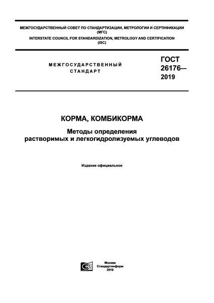 ГОСТ 26176-2019 Корма, комбикорма. Методы определения растворимых и легкогидролизуемых углеводов