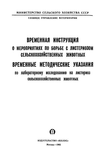Временная инструкция о мероприятиях по борьбе с листериозом сельскохозяйственных животных