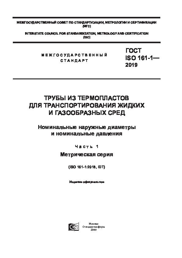 ГОСТ ISO 161-1-2019 Трубы из термопластов для транспортирования жидких и газообразных сред. Номинальные наружные диаметры и номинальные давления. Часть 1. Метрическая серия
