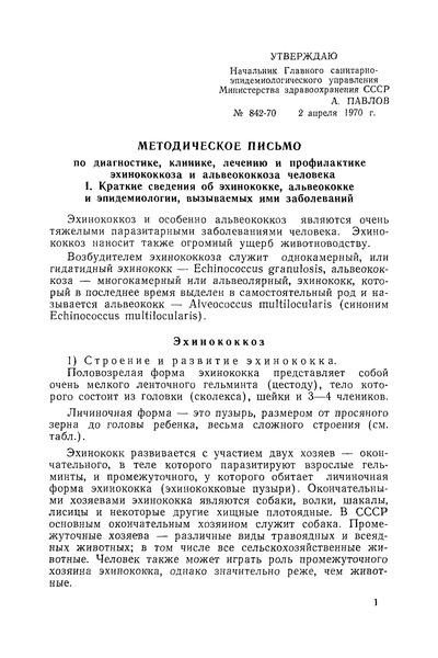 Методическое письмо 842-70 Методическое письмо по диагностике, клинике, лечению и профилактике эхинококкоза и альвеококкоза человека