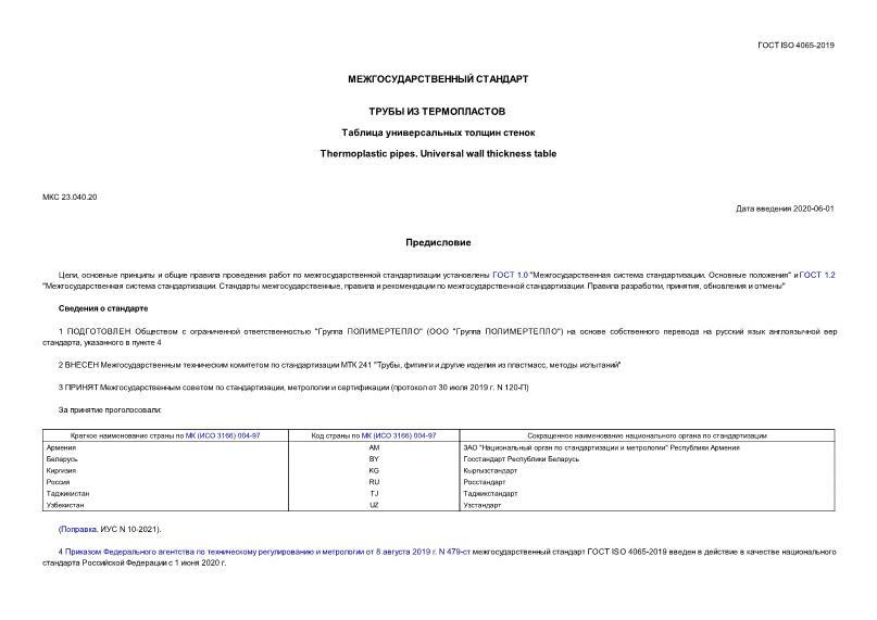 ГОСТ ISO 4065-2019 Трубы из термопластов. Таблица универсальных толщин стенок