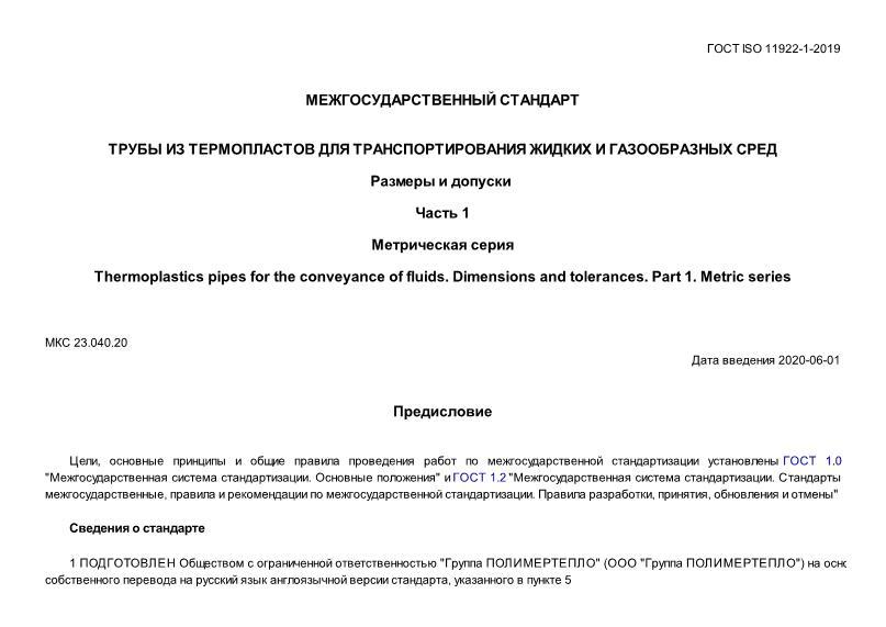 ГОСТ ISO 11922-1-2019 Трубы из термопластов для транспортирования жидких и газообразных сред. Размеры и допуски. Часть 1. Метрическая серия