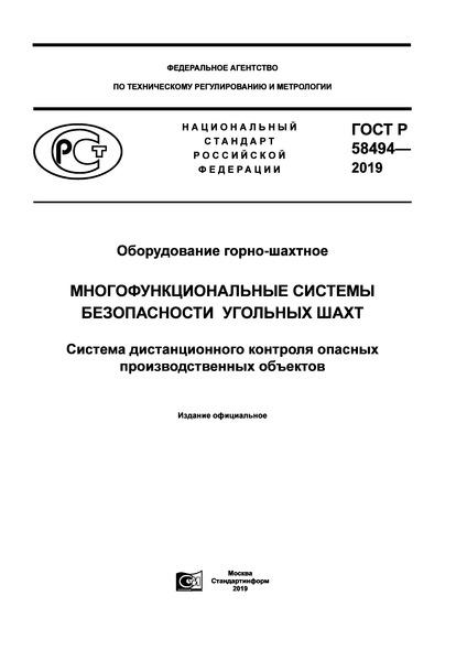 ГОСТ Р 58494-2019 Оборудование горно-шахтное. Многофункциональные системы безопасности угольных шахт. Система дистанционного контроля опасных производственных объектов