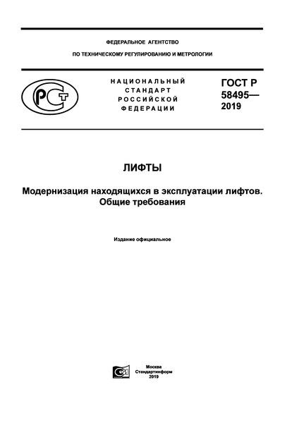ГОСТ Р 58495-2019 Лифты. Модернизация находящихся в эксплуатации лифтов. Общие требования