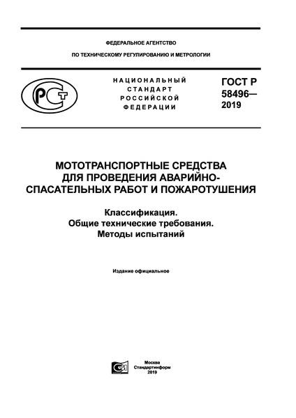 ГОСТ Р 58496-2019 Мототранспортные средства для проведения аварийно-спасательных работ и пожаротушения. Классификация. Общие технические требования. Методы испытаний