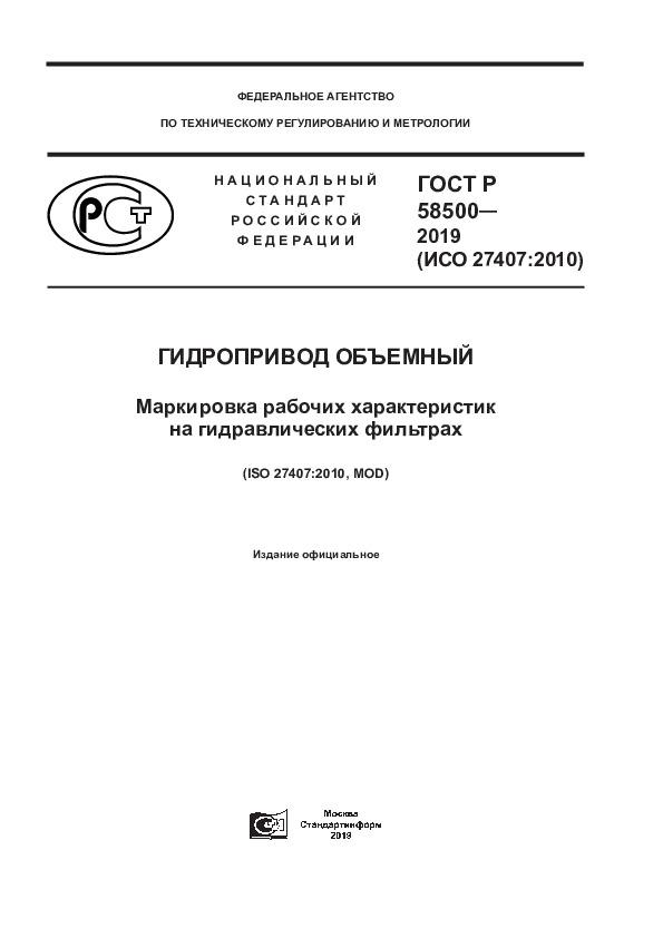 ГОСТ Р 58500-2019 Гидропривод объемный. Маркировка рабочих характеристик на гидравлических фильтрах