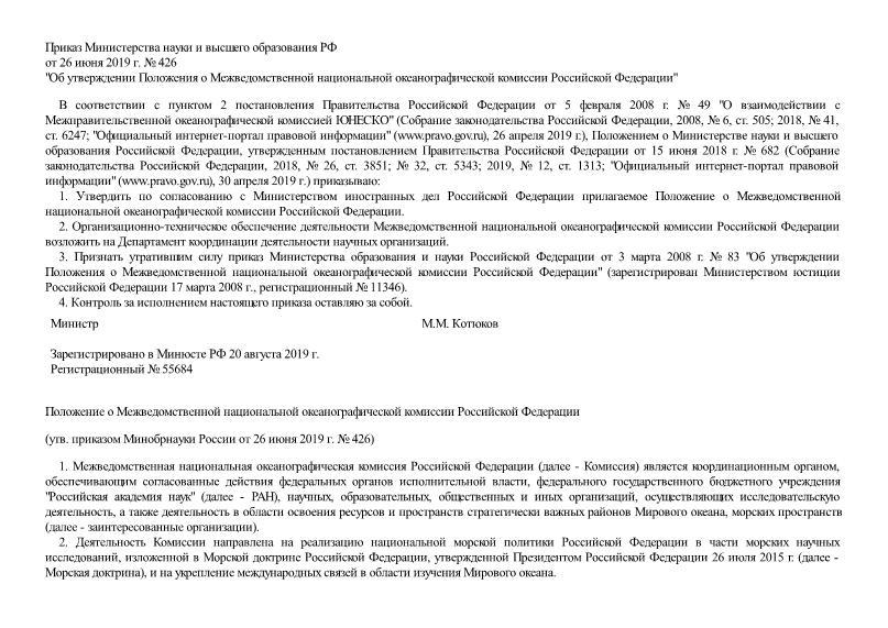 Положение о Межведомственной национальной океанографической комиссии Российской Федерации
