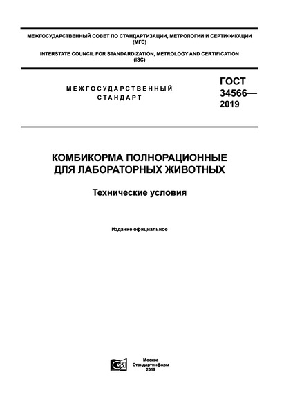 ГОСТ 34566-2019 Комбикорма полнорационные для лабораторных животных. Технические условия