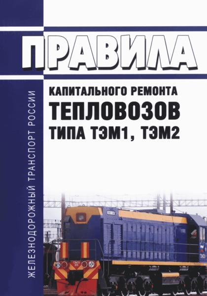 Правила капитального ремонта тепловозов типа ТЭМ1, ТЭМ2
