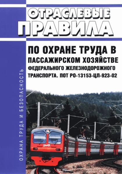ПОТ Р О-13153-ЦЛ-923-02 Отраслевые правила по охране труда в пассажирском хозяйстве федерального железнодорожного транспорта
