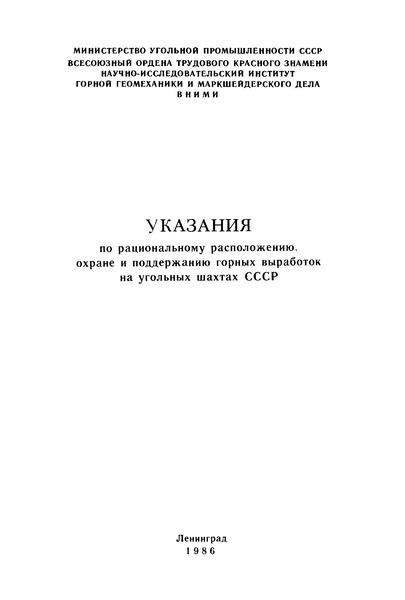 Указания по рациональному расположению, охране и поддержанию горных выработок на угольных шахтах СССР
