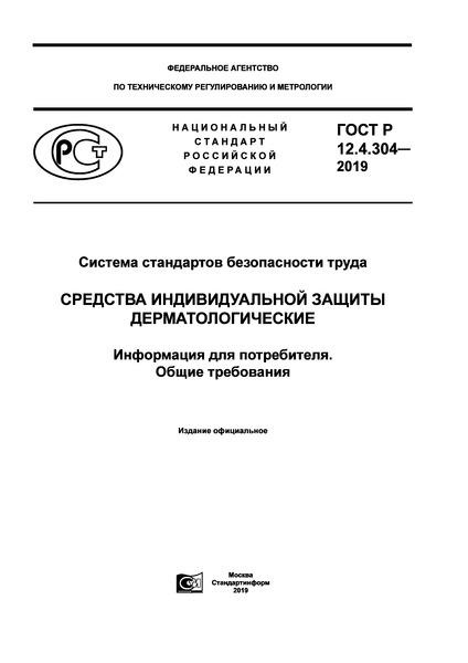 ГОСТ Р 12.4.304-2019 Система стандартов безопасности труда. Средства индивидуальной защиты дерматологические. Информация для потребителя. Общие требования