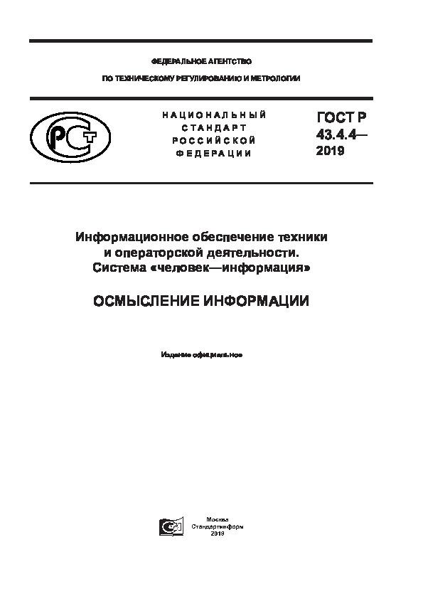 ГОСТ Р 43.4.4-2019 Информационное обеспечение техники и операторской деятельности. Система «человек–информация». Осмысление информации