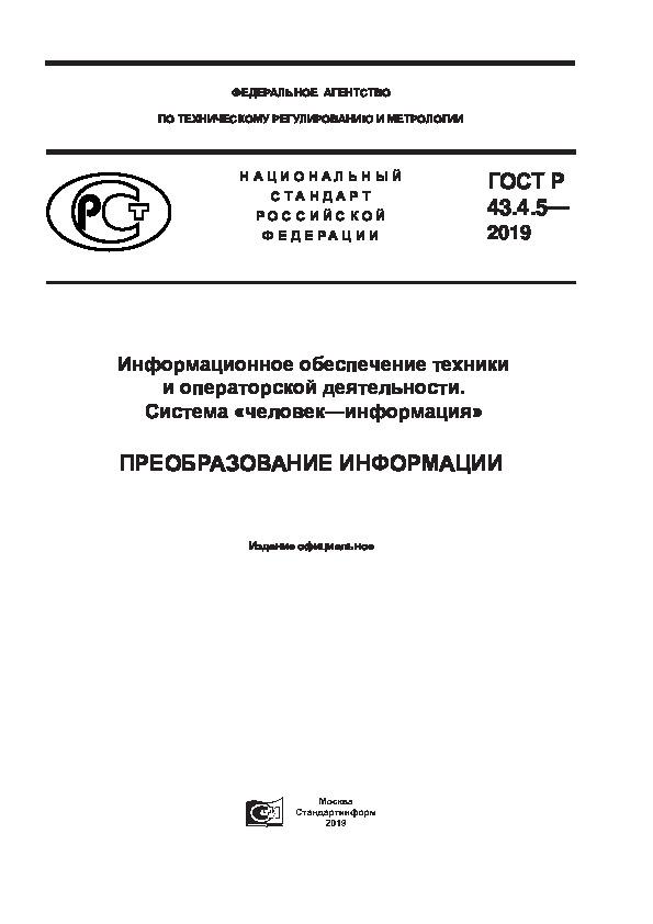 ГОСТ Р 43.4.5-2019 Информационное обеспечение техники операторской деятельности. Система «человек–информация». Преобразование информации