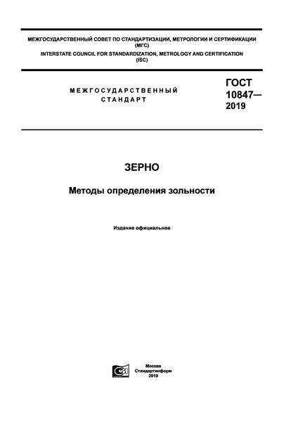 ГОСТ 10847-2019 Зерно. Методы определения зольности