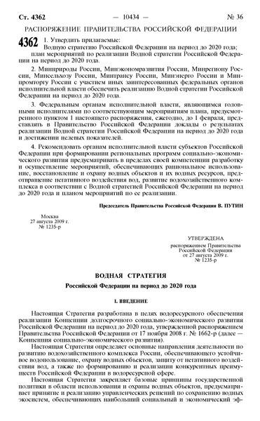 Распоряжение 1235-р Об утверждении Водной стратегии Российской Федерации на период до 2020 года и плана мероприятий ее реализации
