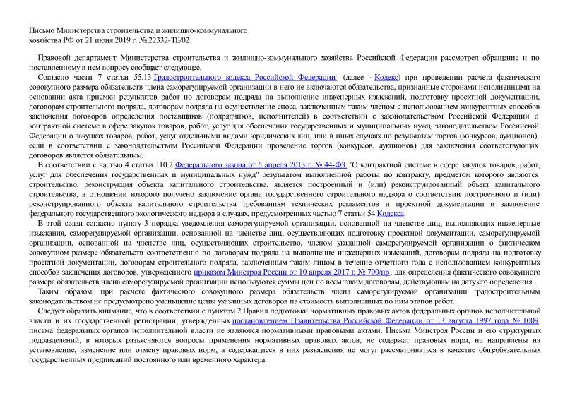 Письмо 22332-ТБ/02 О расчете фактического совокупного размера обязательств члена саморегулируемой организации