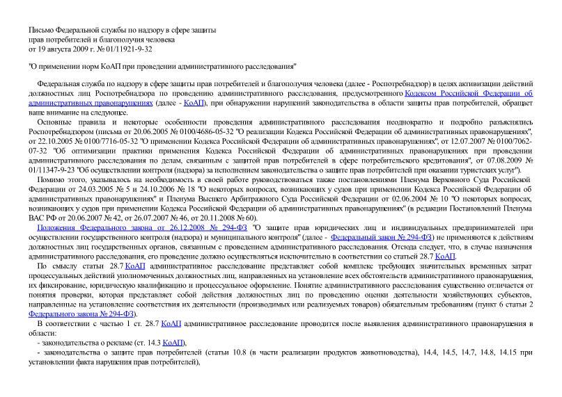 Письмо 01/11921-9-32 О применении норм КоАП при проведении административного расследования