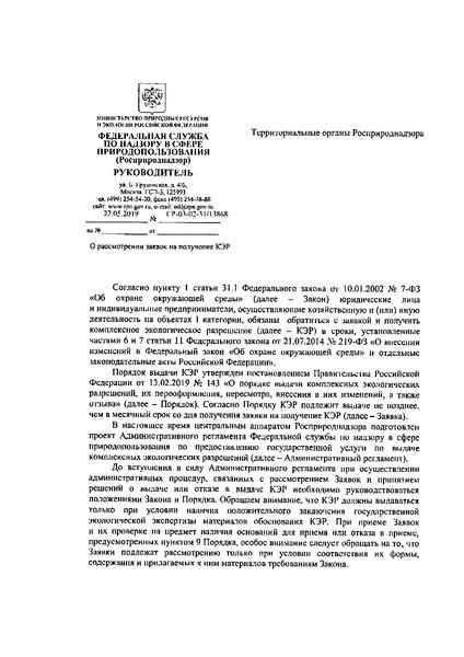 Письмо СР-03-02-31/13868 О рассмотрении заявок на получение КЭР