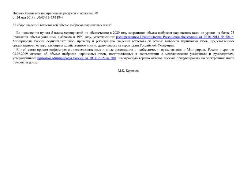 Письмо 05-13-53/11849 О сборе сведений (отчетов) об объеме выбросов парниковых газов