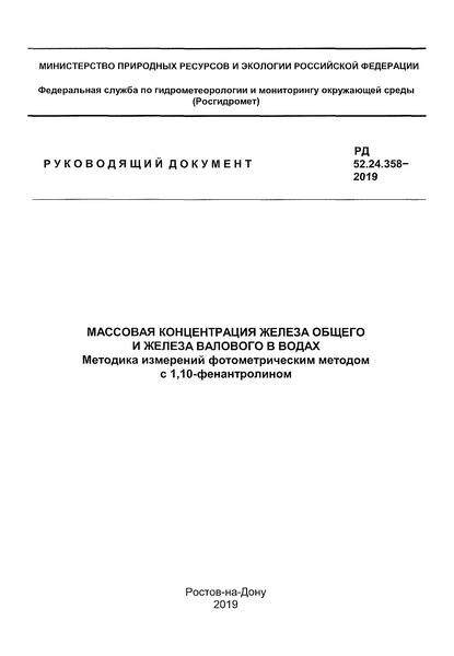РД 52.24.358-2019 Массовая концентрация железа общего и железа валового в водах. Методика измерений фотометрическим методом с 1,10-фенантролином