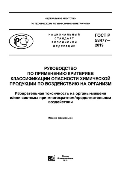 ГОСТ Р 58477-2019 Руководство по применению критериев классификации опасности химической продукции по воздействию на организм. Избирательная токсичность на органы-мишени и/или системы при многократном/продолжительном воздействии