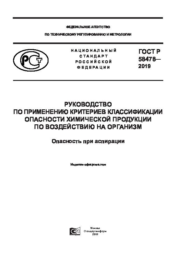 ГОСТ Р 58478-2019 Руководство по применению критериев классификации опасности химической продукции по воздействию на организм. Опасность при аспирации