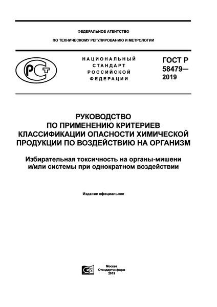 ГОСТ Р 58479-2019 Руководство по применению критериев классификации опасности химической продукции по воздействию на организм. Избирательная токсичность на органы-мишени и/или системы при однократном воздействии