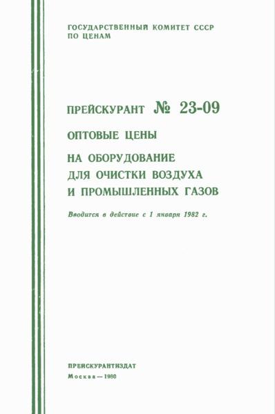 Прейскурант 23-09 Оптовые цены на оборудование для очистки воздуха и промышленных газов