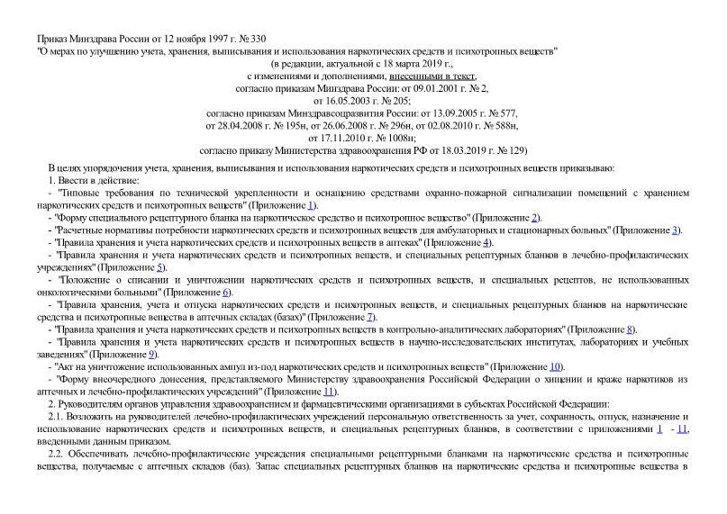 Приказ 330 О мерах по улучшению учета, хранения, выписывания и использования наркотических средств и психотропных веществ