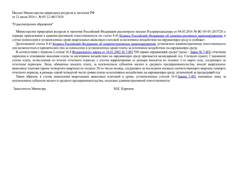 Письмо 05-12-44/17614 О рассмотрении обращения