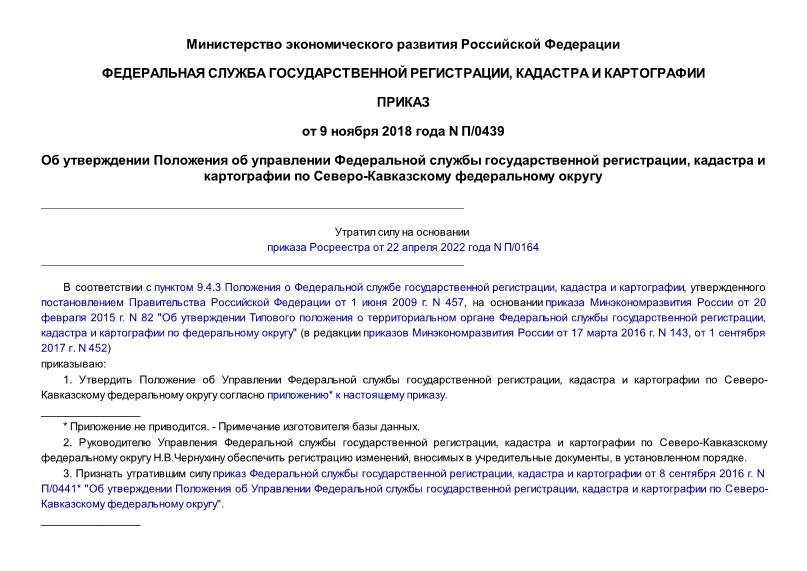 Положение об Управлении Федеральной службы государственной регистрации, кадастра и картографии по Северо-Кавказскому федеральному округу