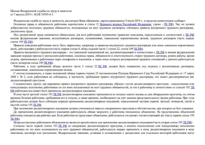 Письмо ПГ/19593-6-1 О применении дисциплинарного взыскания за совершение работником дисциплинарного проступка