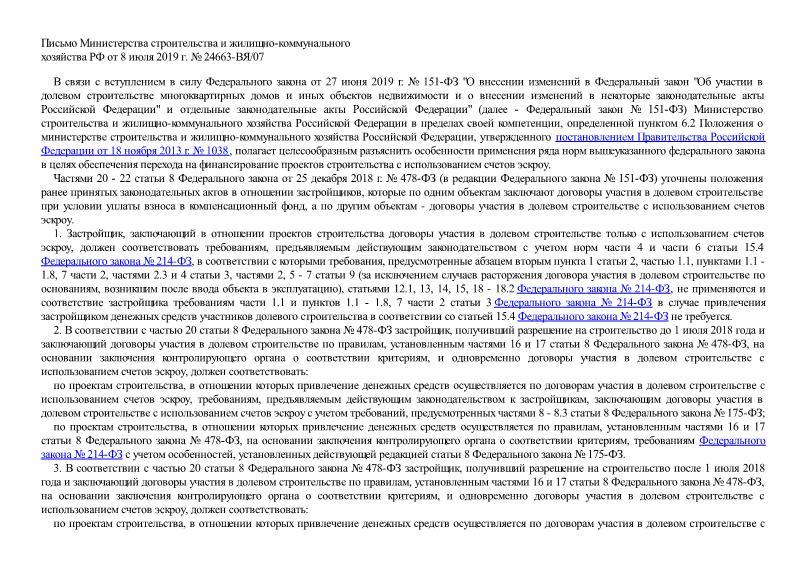 Письмо 24663-ВЯ/07 О переходе на финансирование проектов строительства с использованием счетов эскроу
