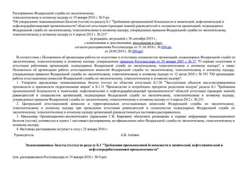 Распоряжение 9-рп Об утверждении экзаменационных билетов (тестов) по разделу Б.1