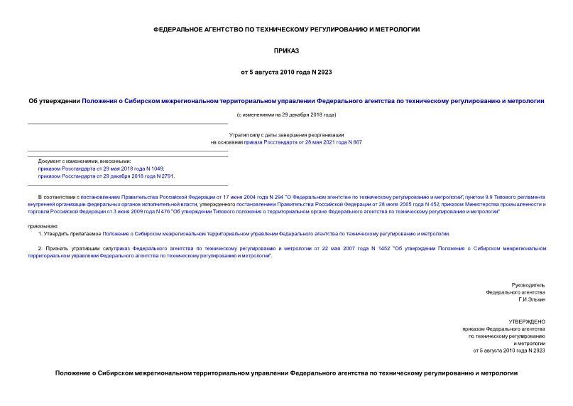 Положение о Сибирском межрегиональном территориальном управлении Федерального агентства по техническому регулированию и метрологии