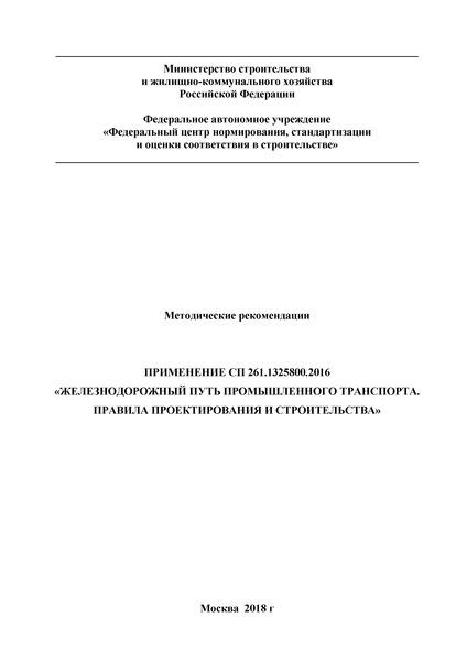 Методические рекомендации  Применение СП 261.1325800.2016