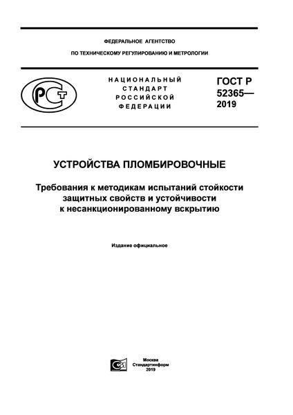 ГОСТ Р 52365-2019 Устройства пломбировочные. Требования к методикам испытаний стойкости защитных свойств и устойчивости к несанкционированному вскрытию