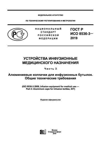 ГОСТ Р ИСО 8536-3-2019 Устройства инфузионные медицинского назначения. Часть 3. Алюминиевые колпачки для инфузионных бутылок. Общие технические требования